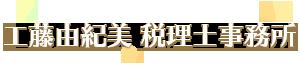 工藤由紀美 税理士事務所